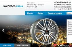 Шапка интернет-магазина колесных шин и дисков