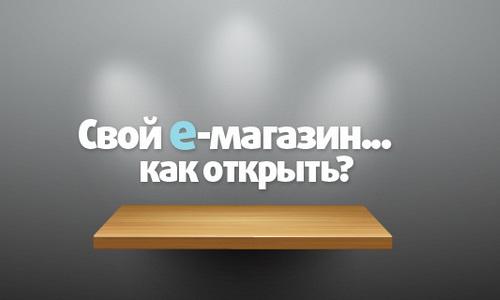 Как открыть свой e-магазин?
