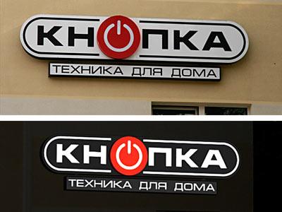 Вывеска магазина бытовой техники
