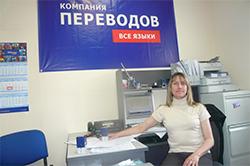 Офис бюро переводов