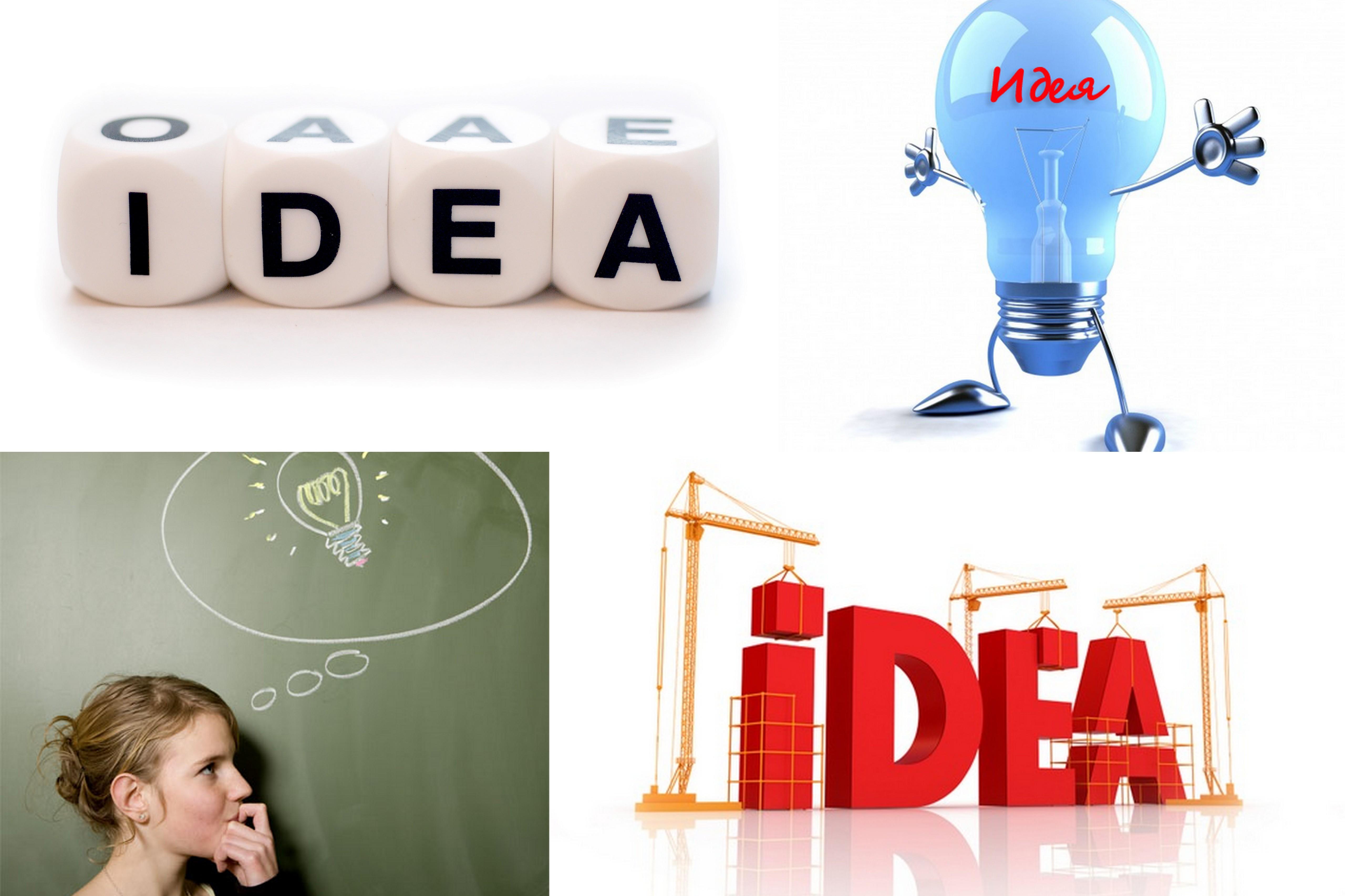 Поиск идей для бизнеса