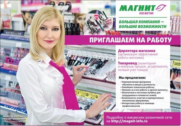 """Реклама о наборе персонала в сеть """"Магнит"""""""