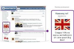 Размещение рекламы ВКонтакте