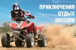 Реклама пункта проката квадроциклов