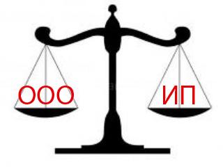 """Взвесить вес """"за и """"против"""" при выборе организационно-правовой формы предприятия"""