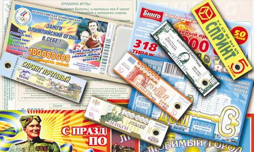 Лотерейные билеты