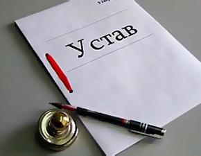 Устав - основной документ при регистрации ООО, ЗАО и ОАО