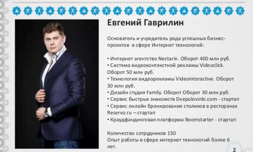 Основатель платформы Евгений Гаврилин