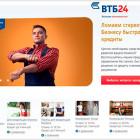 Кредитование ВТБ 24