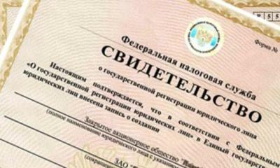 Регистрация ИП или юридического лица