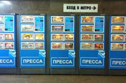 Вендинговый автомат с газетами