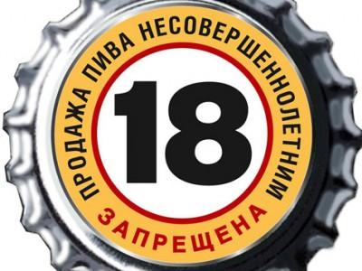 Продажа пива жестко регламентируется законом