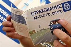 Информационная брошюра о страховании автотранспорта
