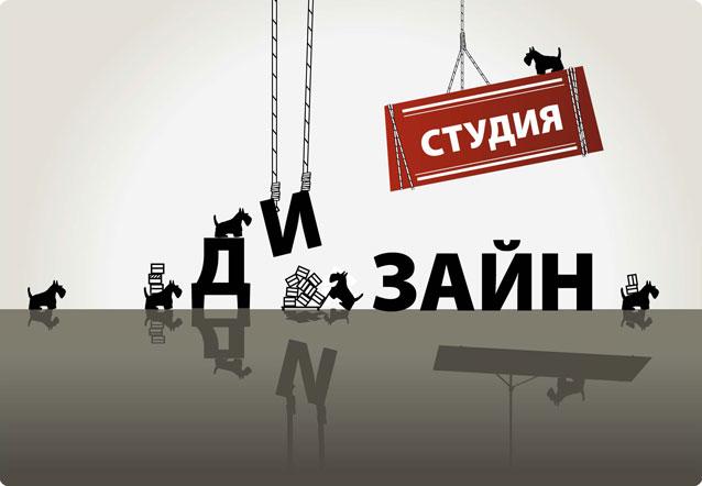 дизайн студия:
