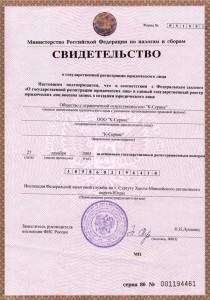 Образец свидетельства о государственной регистрации юридического лица