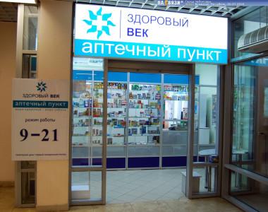 Продажа фармбизнеса аптека аптечные пункты продажа аренда готового бизнеса в кемерово