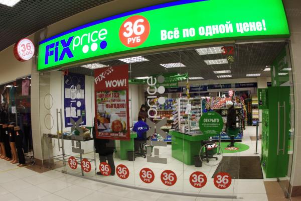 Бизнес: Магазин Fix Price