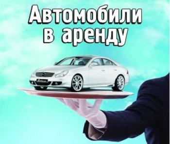 Бизнес-идея - предоставление авто в аренду
