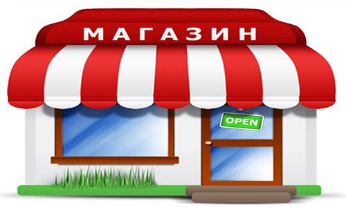 Организация представительства интернет-магазина