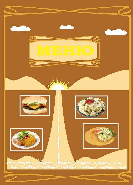 Пример обложки меню