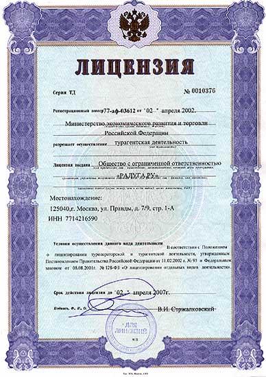 Лицензия на осуществление туроператорской и турагентской деятельности