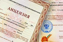 Свидетельство о государственной аккредитации.