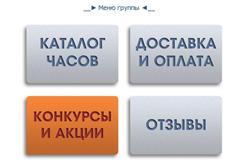 Оформление меню группы ВКонтакте
