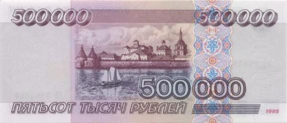 Пятьсот тысяч рублей.