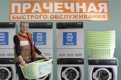 Реклама прачечной самообслуживания