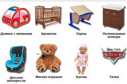 Разделы интернет-магазина детских товаров