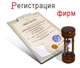 Регистрация фирмы