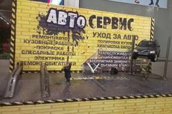 Реклама автосервиса