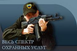 Реклама охранного предприятия