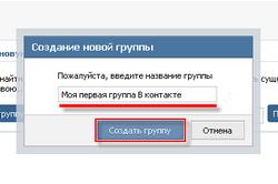Создание группы ВКонтакте