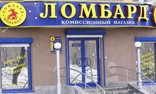 Ломбард в Казахстане