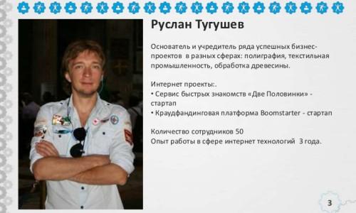 Основатель платформы Роман Тугушев