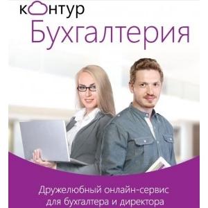 """Онлайн-бухгалтерия """" Контур Бухгалтерия"""""""