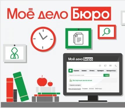 "Онлайн-бухгалтерия ""Мое Дело"""