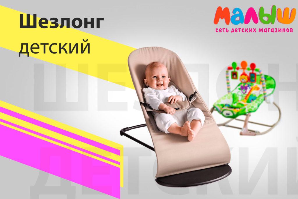 Для чего и как выбрать шезлонг для новорожденного